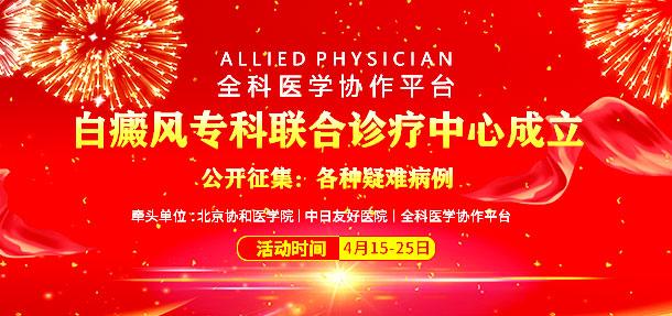 热烈庆祝北京协和医学院、中日友好医院共建白癜风专科联合诊疗中心 落户石家庄远大白癜风医院