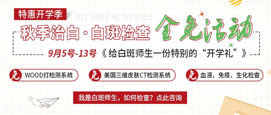 活动名称:教师节特别活动——助力师生返校援助活动