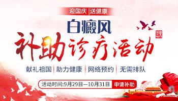 """""""迎国庆*送健康""""——白癜风补助诊疗活动"""
